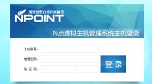 NPOINT虚拟主机管理