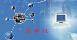 易方虚拟主机管理系统