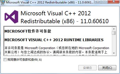 vc9-vc14(32+64位)运行库合集(链接在下方)