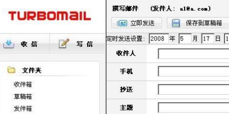 TurboMail邮件服务器