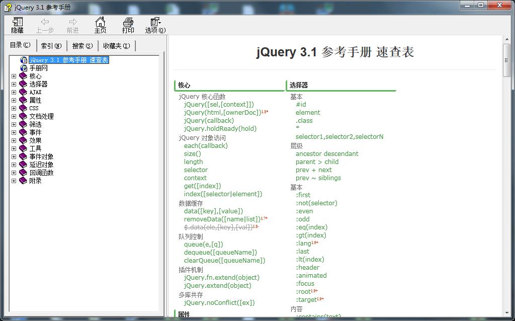 jQuery 3.1 参考手册