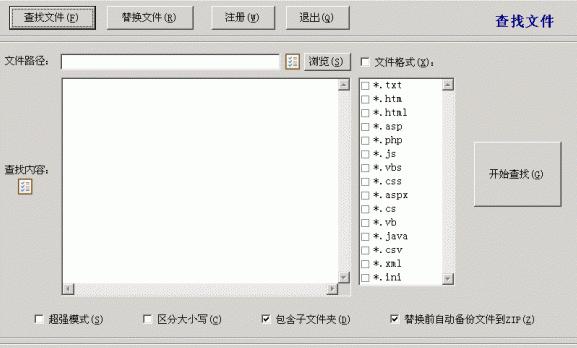 超级批量批量文本替换 V5.02 绿色版(服务器 网页挂马批量替换)