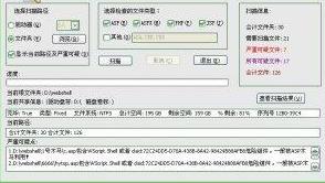 网站恶意网页木马扫描器(WebshellScanner)