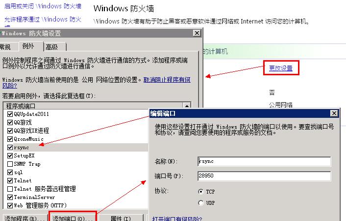 服务器文件同步软件 服务器端安全版 cwRsyncServer3.1.0_Installer