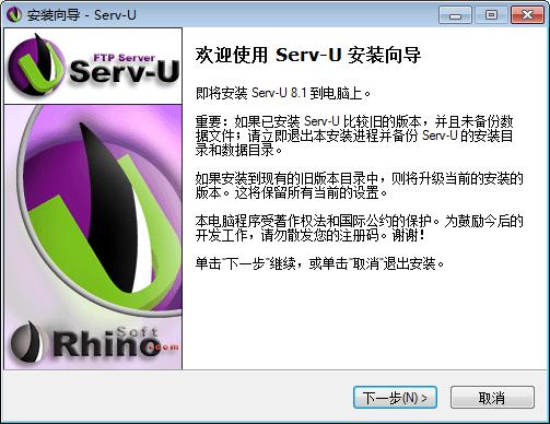 Serv-U FTP Server v8.1.0.1 特别版附注册机