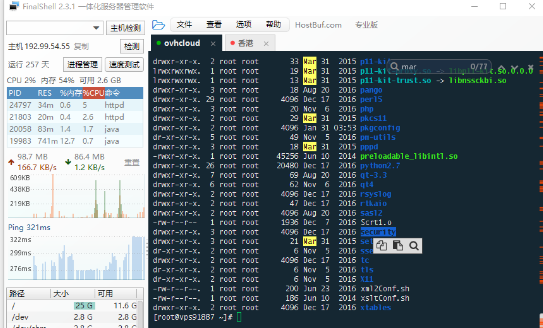 FinalShell服务器管理软件 v2.03