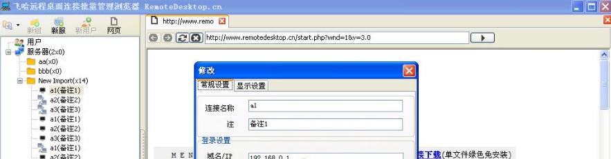 飞哈远程桌面连接 v3.0
