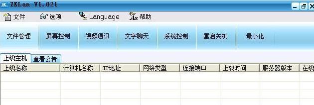 掌控局域网监控软件 v1.361