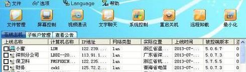 网络人远程控制软件 旗舰版 v2.361