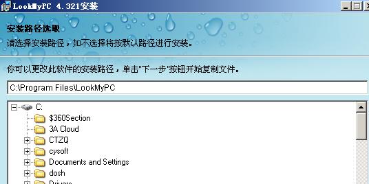 LookMyPC远程桌面连接软件 开源版 v4.399
