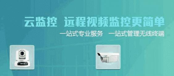 大华e眼远程监控软件 v2.7.1 中文官方安装版