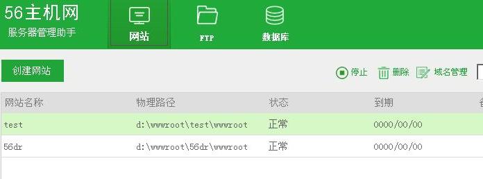 56主机网服务器管理助手 v2.3.3.2