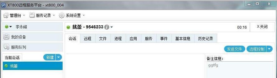 协通XT800远程协助软件个人版 v1.0.0