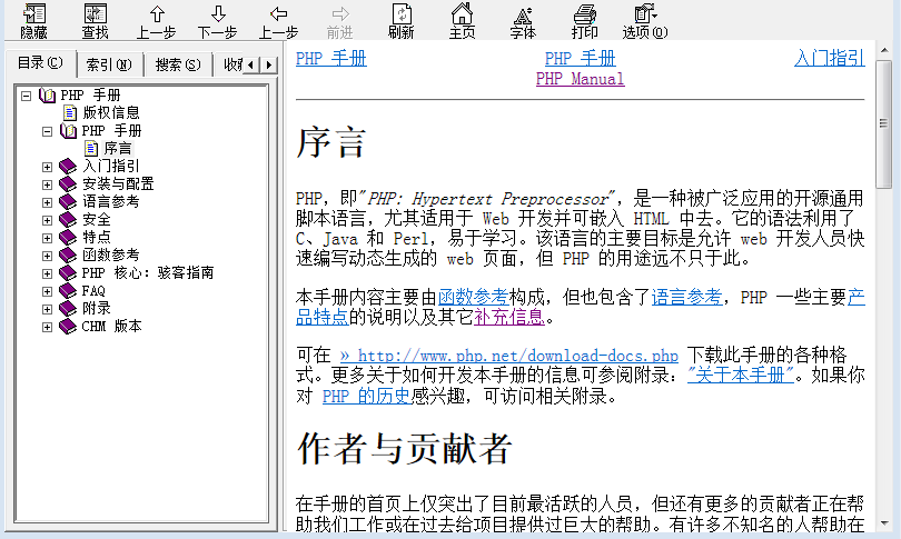 PHP7.2手册(最新版)