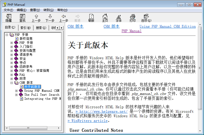PHP手册(最新版)