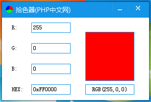 php中文網拾色器