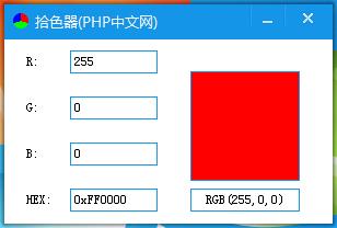 php中文网拾色器