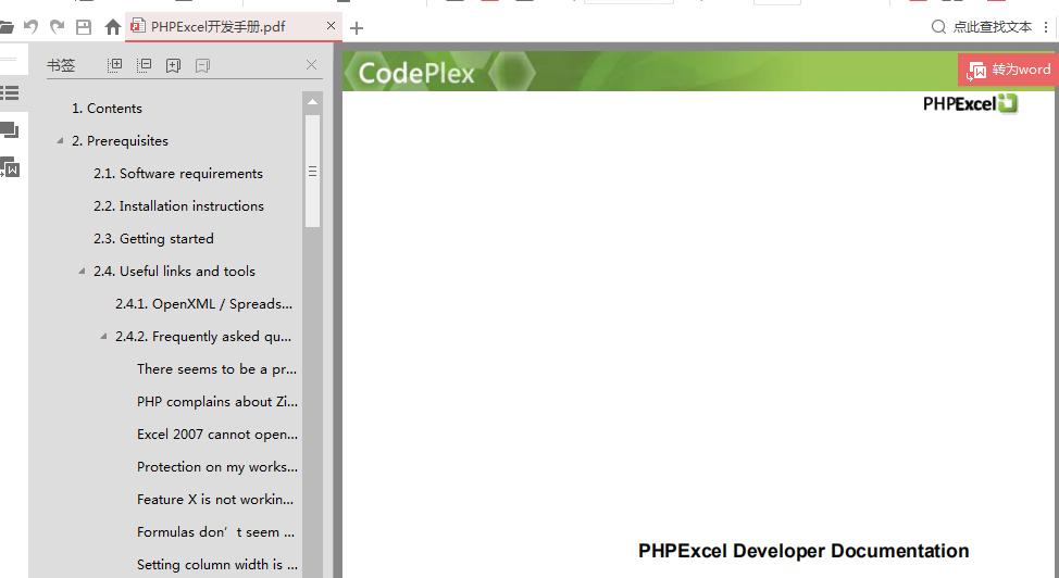 PHPExcel开发手册