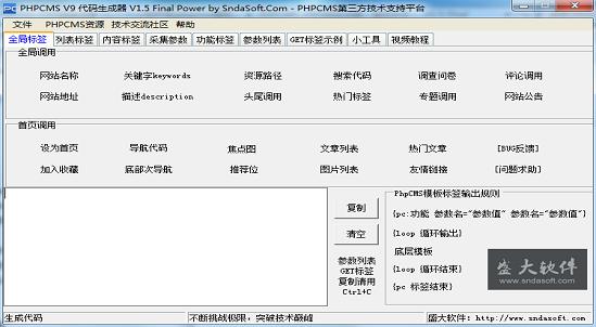 PhpCMS V9代码生成器