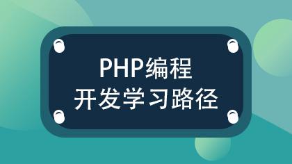 PHP编程从入门到精通(学习路线)
