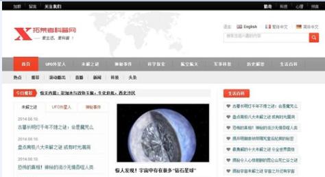 html5新闻门户网站风格phpcms模板下载