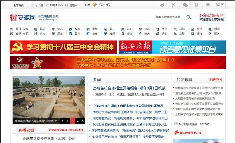 仿安徽网地方门户phpcms模板