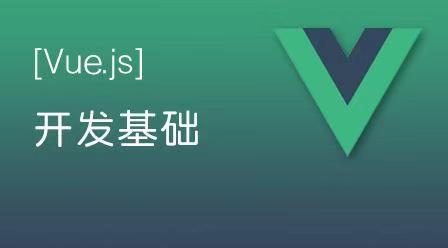 Vue.js 开发基础教程