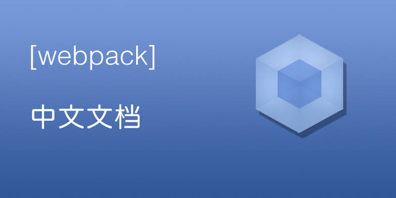 webpack 中文文档(v4.15.1)
