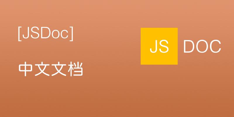 JSDoc 中文文档