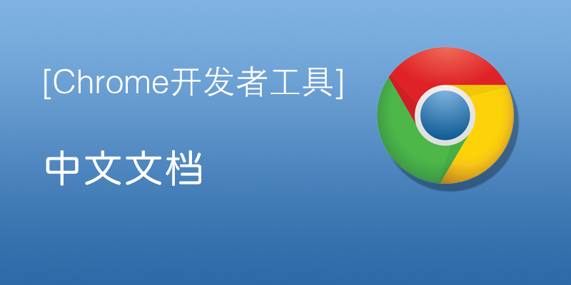 Chrome 开发者工具中文文档