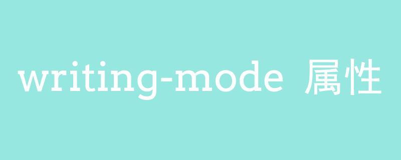 writing-mode