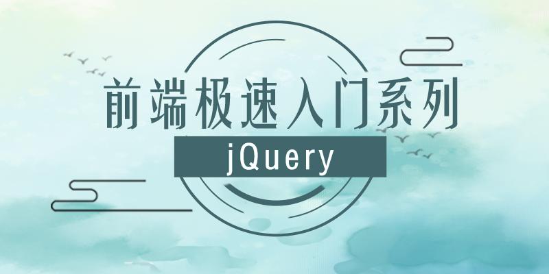 jQuery极速入门