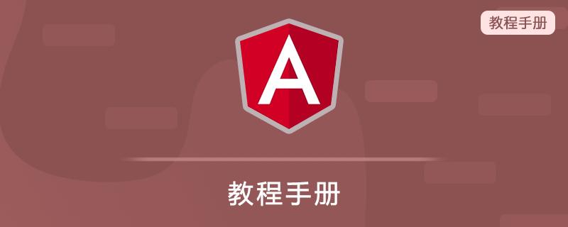 Angular 4 教程手册