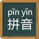 漢字轉拼音工具