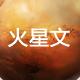 火星文轉換器