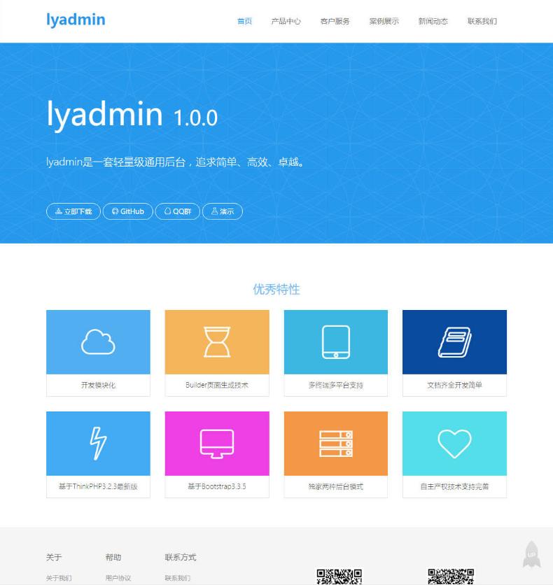 lyadmin轻量级通用后台 1.1.0