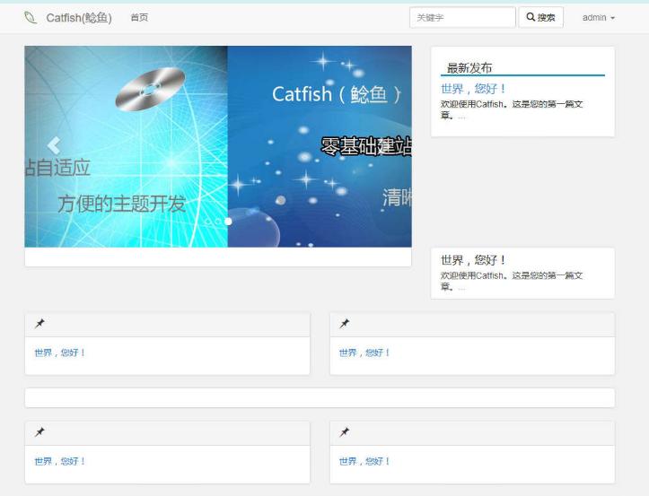 Catfish(鲶鱼)CMS 4.1.27
