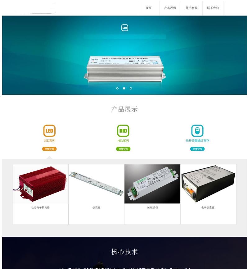 响应式LED类通用企业网站dede模板