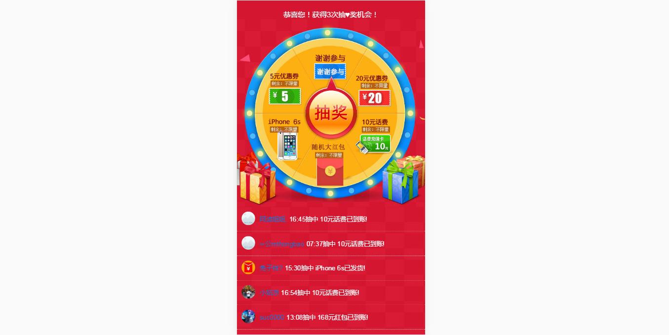 手机微信分享活动大转盘领取红包网页模板