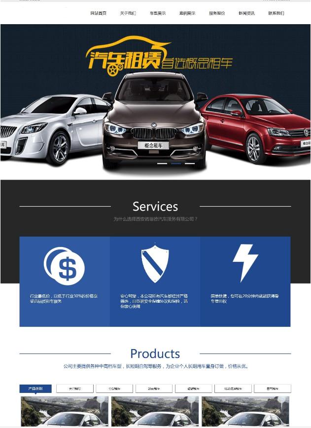 汽车租赁服务类网站dedecms模板(带手机版)