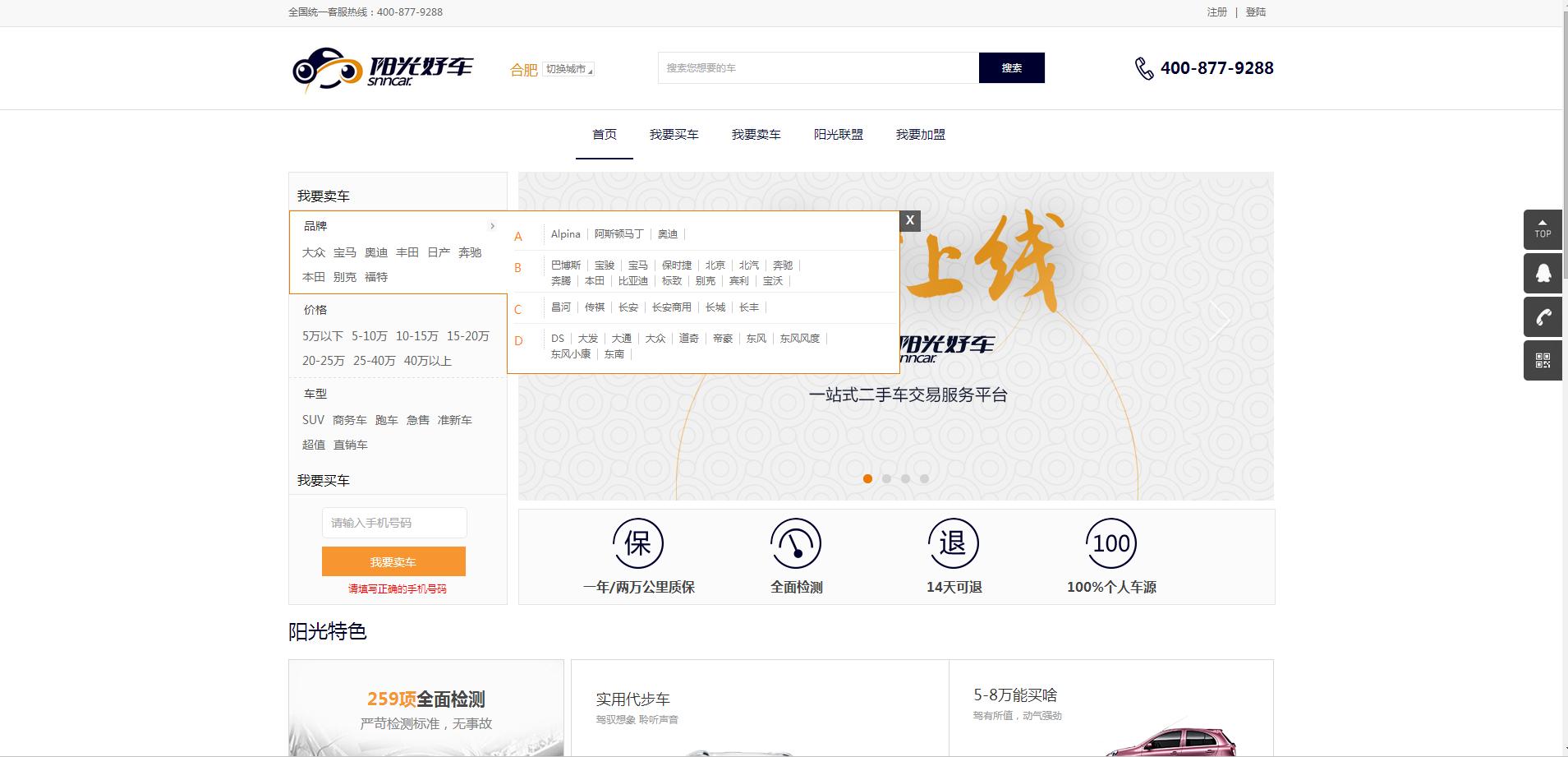 互联网买卖二手车交易平台网站模板全套