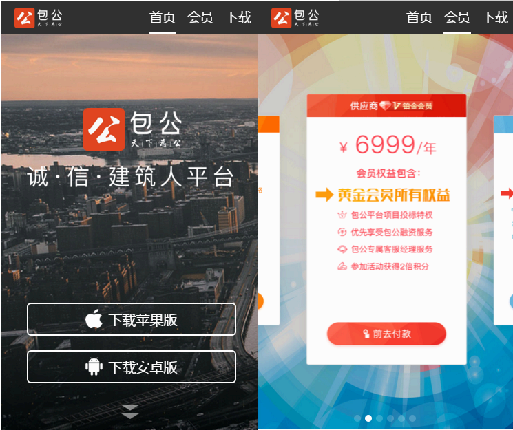 HTML5手机微信移动端项目平台推广介绍宣传