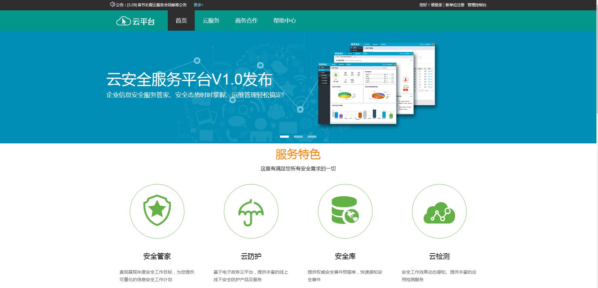 宽屏简洁大气云主机提供商企业官网网站模板
