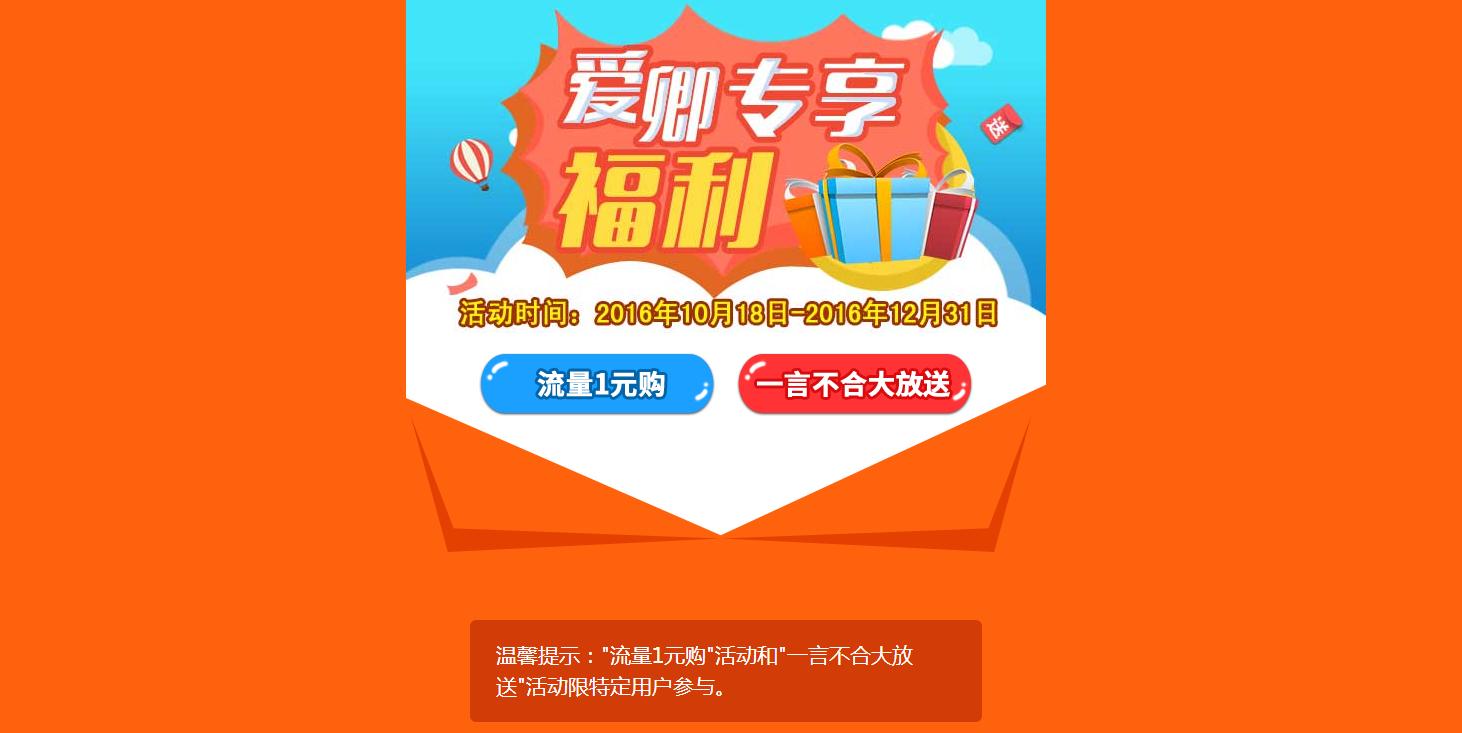 手机微信大转盘抽奖活动网站模板下载
