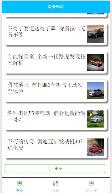 微信小程序demo:卡卡汽車