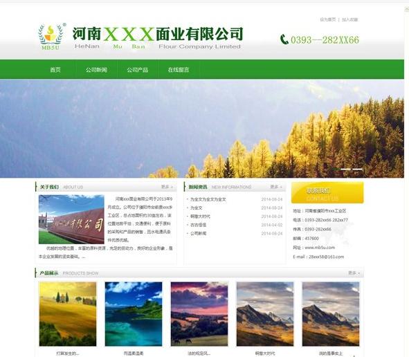 绿色大气通用PHPCMS企业网站模板下载