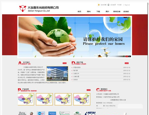 大气红色PHPCMS企业网站模板