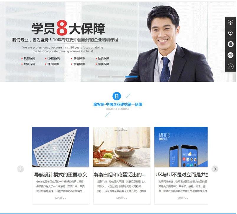 蓝色大气教育培训公司企业discuz模板