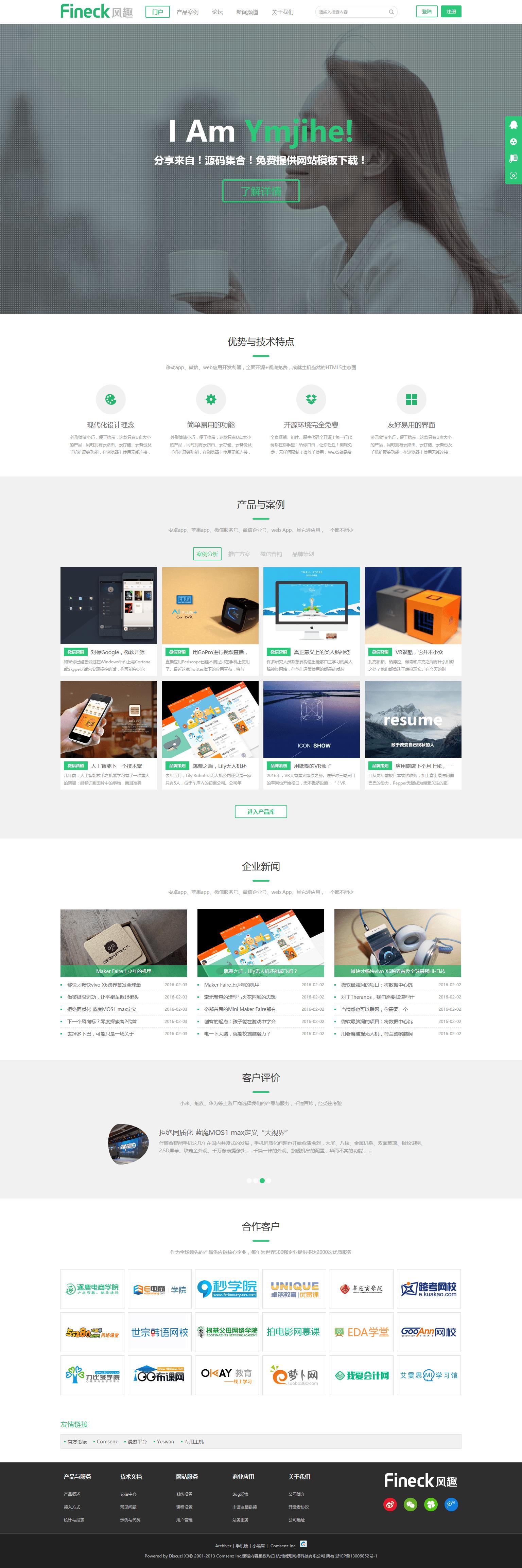 Discuz企业扁平时尚的公司企业网站模板