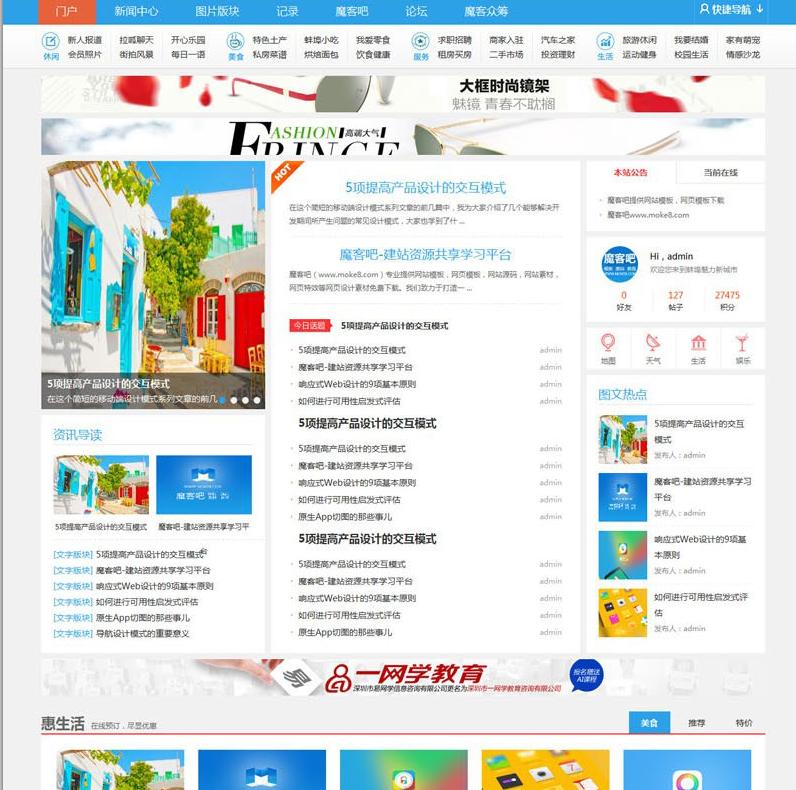discuz!清新地方门户网站模板
